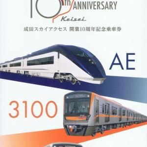 京成電鉄 成田スカイアクセス10周年記念ラッピング車両