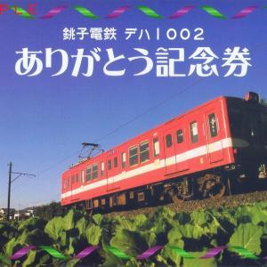 銚子電気鉄道 ありがとうデハ1002号
