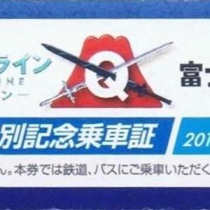 富士急行 ソードアート・オンラインラッピングトレイン
