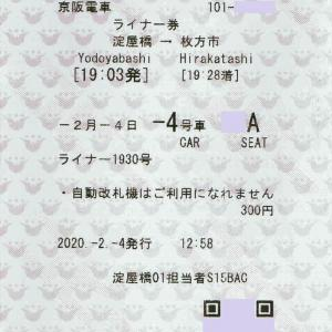 京阪電気鉄道 「ライナー」列車