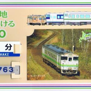 JR北海道 (通称)夕張支線