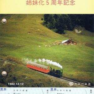 大井川鉄道 ブリエンツ・ロートホルン鉄道姉妹鉄道提携