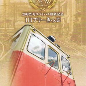 高松琴平電鉄 レトロ電車特別運行2015
