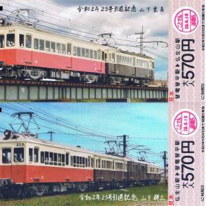 高松琴平電気鉄道 シルバーウイーク レトロ電車特別運行