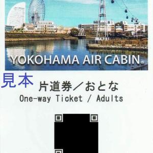 泉陽興業 YOKOHAMA AIR CABIN