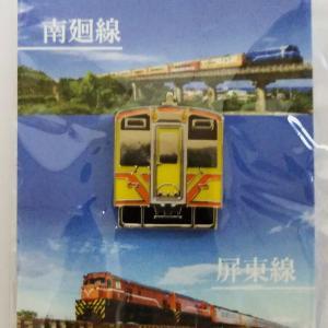 肥薩おれんじ鉄道 台湾鉄路管理局屏東線・南廻線姉妹鉄道協定