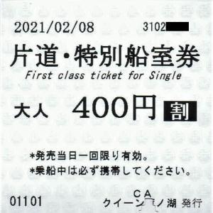 箱根観光船 箱根海賊船(クイーン芦ノ湖)