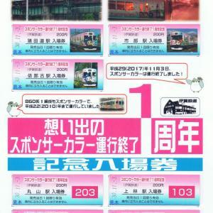 伊賀鉄道 名泗コンサルタントラッピング号