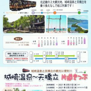 WILLER TRAINS(京都丹後鉄道) 城崎・天橋立ダイレクト