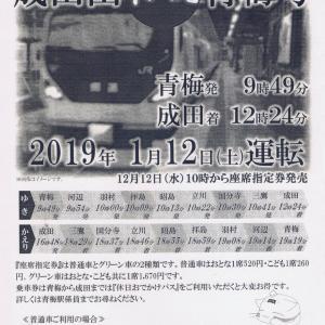 JR東日本 成田山初詣青梅号