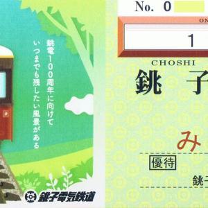 銚子電気鉄道 銚電931ソムリエ