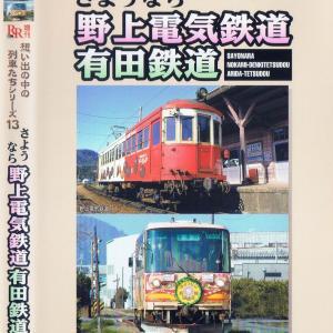 野上電気鉄道 野上線