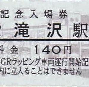 IGRいわて銀河鉄道 滝沢市×IGRラッピング車両