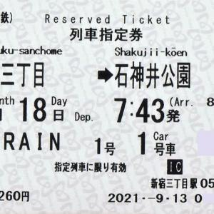 東京地下鉄 S-TRAIN(土休日運行)