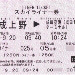京成電鉄 KENTY SKYLINER