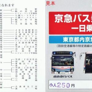 京浜急行バス 萩中線