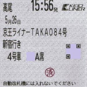 京王電鉄 京王ライナー(高尾線)