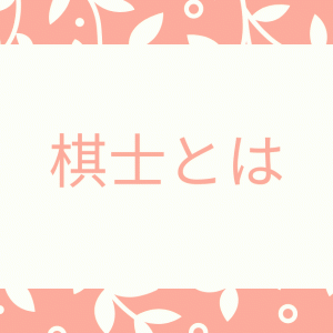 観る将にチャレンジ!~将棋の棋士とは?~