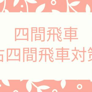 四間飛車党による右四間飛車対策~初心者が将棋をはじめて将棋アプリ初段を目指して(将棋中級編)~