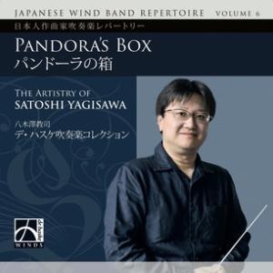 【CD】八木澤教司作品集「パンドーラの箱」