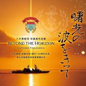 【新譜CD情報・曙光の波をきって/海上自衛隊呉音楽隊】