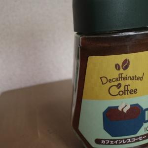 ついに業務スーパーのカフェインレスコーヒーをGET