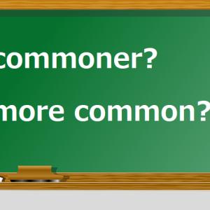 commonの比較級、最上級は?/Twitterで学ぶ英語