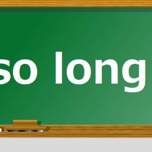 so long の意味と使い方/Twitterで学ぶ英語