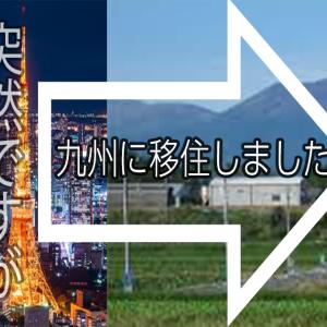 【ご報告】突然ですが、九州に移住することにしました。