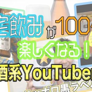 【宅呑みのお供に】呑むのが100倍楽しくなります♪お酒系YouTuber3選!