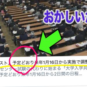 【これはおかしい!】大学入試共通テストの延期はなし。予定通り2021年1月に実施へ