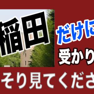 【早稲田だけに受かりたい人へ】受験の半年前に数学から政経選択に切り替えて合格した話。