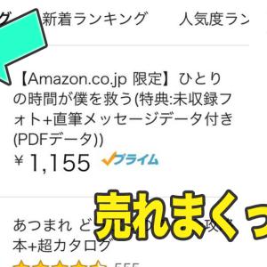 """【Amazon総合ランキング首位】""""パーカー君""""初のエッセイ本が売れまくってる。"""