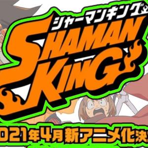 【祝】シャーマンキング新作アニメ化決定!YouTubeで一気見しようぜ!!