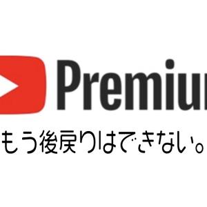 【YouTube Premium】で人生変わりました。絶対に購入した方が良いです。