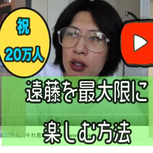 """【遠藤チャンネルが20万人突破!】""""遠藤を最大限に楽しむ""""方法を紹介しやーす。"""