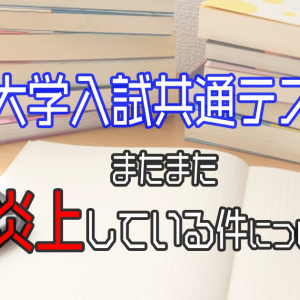 またまた非難殺到!【大学入試共通テスト】延期なしで確定!受験生が可哀想すぎる。