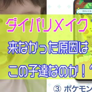 【急上昇ランク#1】ポケモン公式チャンネルが重大発表!ダイパリメイクは来週か?