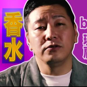 【チョコプラ】瑛人ではなく瑛肩の歌う『香水』が急上昇1位!長田の歌の上手さが異常すぎ