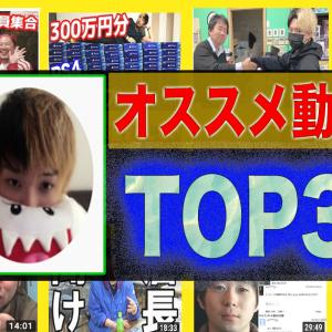 【400万人突破!】YouTuberヒカル特集!オススメ動画TOP3を発表します!