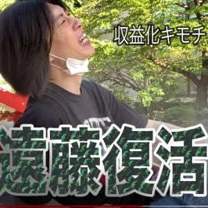 【遠藤チャンネル】広告停止で新チャンネルに移行!!一瞬で収益化まで持っていく!