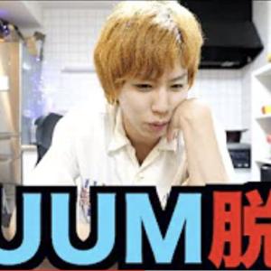 【UUUM退所ラッシュに続報】元社員YouTuber「えっちゃんねる」が脱退!