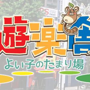 初日の売り上げがヤバすぎる!!【遊楽舎ヒカル店】が秋葉原についにOPEN!!