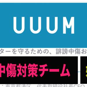 【復権への切り札!】UUUMが『誹謗中傷および攻撃的投稿対策専門チーム』を設置!