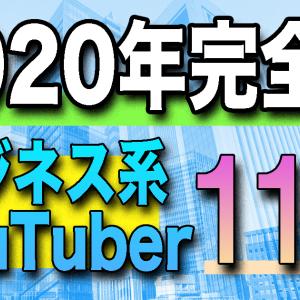 """【2020年完全版】意識高い人に捧ぐ!!オススメ""""ビジネスYouTuber11選"""""""