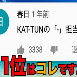 """【第1回""""ステハゲ祭り""""】YouTube復活記念!面白すぎる大喜利コメントTOP5"""