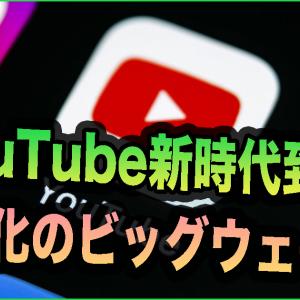 《YouTubeに新時代到来!》有料コンテンツの導入に踏み切るクリエイター達の本音