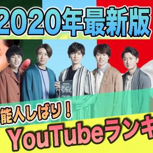 【2020年最新版】芸能人YouTubeランキング!!最も登録者数を獲得してるのは?