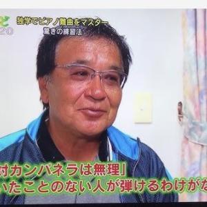 影響をくれた人々(3) 徳永義昭さん
