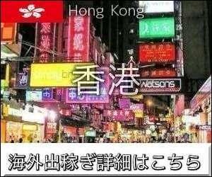 香港インコール求人情報